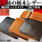 伝統の栃木レザーウォレット 二つ折り財布 メンズ 財布 革 レザー 日本製  JP-2000 ブラック 黒 キャメル ダークブラウン 3色から選べる!