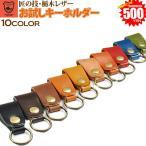 栃木レザー キーホルダー 日本製 選べる10カラー セール