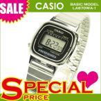 チープカシオ チプカシ カシオ CASIO 腕時計 レディース 人気 デジタルウォッチ LA670WA-1U シルバー