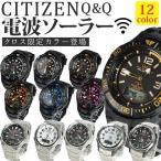 CITIZEN シチズン Q&Q 腕時計 アナデジ 5局電波ソーラー MD02 MD04 MD06選べる12型