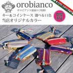 Orobianco キーケース PORTALE11 選べる10カラー