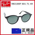 Ray-Ban レイバン サングラス ブラック RB2180F 601 71 49