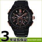 SEIKO セイコー BRIGHTZ ブライツ ソーラー電波修正 メンズ 腕時計 SAGA214 限定生産品(裏ぶたシリアル) 数量限定 全世界800個 国内750個