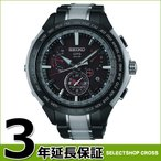 SEIKO セイコー ASTRON アストロン ソーラーGPS衛星電波修正 メンズ 腕時計 SBXB071 SEIKO ASTRON 日本限定モデル 限定2000個