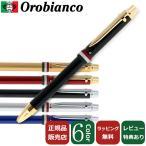 国内代理店正規商品 オロビアンコ OROBIANCO トリプロ コレクション Triplo 複合ペン ボールペン2色&シャープペンシル ブランドラッピング無料