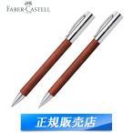 ファーバーカステル FABER CASTELL アンビション AMBITION ペアウッド PEAR WOOD 梨の木 ボールペン シャープペンシル 0.7mm 148131 138131