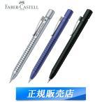 ファーバーカステル FABER CASTELL グリップシリーズ GRIP SERIES グリップ2011 シャーペン シャープペンシル 0.7mm シルバー ブルー ブラック