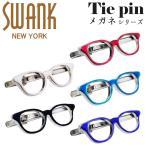 国内代理店正規商品 スワンク SWANK ネクタイピン タイドメ タイバー タイピン タイクリップ 眼鏡のタイドメ メガネ アクセサリー おしゃれ ユニーク メンズ
