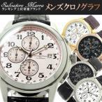 Salvatore Marra 腕時計 メンズ クロノグラフ SM14101 選べる5色