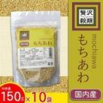 「北海道・沖縄離島配送不可!」贅沢穀類 国内産 もちあわ 150g×10袋