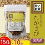 「北海道・沖縄離島配送不可!」贅沢穀類 国内産 たかきび 150g×10袋