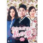 「北海道・沖縄離島配送不可!」韓国ドラマ あなただけが私の愛 DVD-BOX1