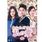 「北海道・沖縄離島配送不可!」韓国ドラマ あなただけが私の愛 DVD-BOX2