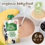 オンリー オーガニック ベビーフード アレルギー 対策(生後6か月頃〜ずっとOK用)バナナとブルーベリーとキヌアの朝食120g×6個セット 離乳食