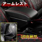 トヨタ アクア ビッツ NCP9 系 用 アームレスト ブラック 2段 普通型 コンソール ボックス 多機能 灰皿 車内 収納 充実 小物入れ (送料無料)hos-d78