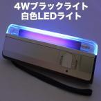 4Wポータブルブラックライト(電池付き)