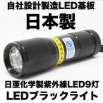 日本製 紫外線 LED ブラックライト 日亜化学製 波長 375nm UV-LED 9灯使用 自社設計製造 LED基板搭載 ボディ色:ブラック