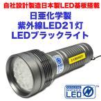 ショッピングUV LED ブラックライト 日亜化学製 紫外線 UV-LED 21灯使用 波長375nm