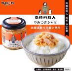 南極料理人 やみつきシャケ 150g ノフレ食品 おかず ご飯のお供 北海道 お土産