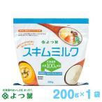 200g×1袋 よつ葉 スキムミルク 脱脂粉乳 北海道 生乳 牛乳