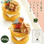 よつ葉のバターミルクパンケーキミックス 450g×2袋メール便 送料無料 北海道 お菓子 よつ葉パンケーキミックス メール便
