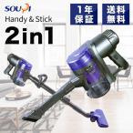 掃除機 サイクロン 2WAY スティック ハンディ クリーナー 送料無料