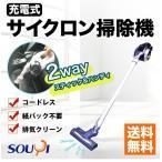 掃除機 コードレス ハンディ スティック 2in1 サイクロン 軽量  クリーナー