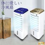 冷風機 家庭用 扇風機 リビング おすすめ 冷風扇 ボックスタイプ 涼しい 冷風 省エネ