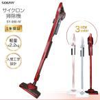 ショッピング掃除機 掃除機 軽量 サイクロン ハンディ スティック 2in1 タイプ