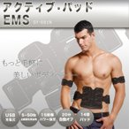 EMS 腹筋ベルト (アクティブ14パット) Body Fit 2