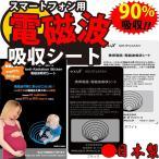 電磁波 防止 貼るだけで電磁波を吸収!スマホ用 電磁波吸収シート 電磁波干渉防止シート 電磁波吸収シート