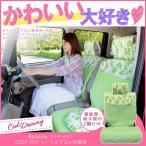 シートカバー前座席用 003ナチュラ柄 軽自動車汎用 or タント用|前席用 花柄 北欧調|おしゃれでかわいい女性向けカー用品 Ciel Dreamy シエルドリミー