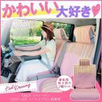 シートカバー前座席用 009クレール柄 軽自動車汎用 or タント用|前席用 ストライプ柄|おしゃれでかわいい女性向けカー用品 Ciel Dreamy シエルドリミー
