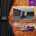 日産C25系セレナ(HighwaySTAR含む)遮光カーテン