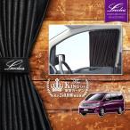 Levolva C25系セレナ ハイウェイスター含 専用フロントカーテン