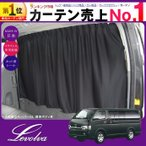 Levolva 200系ハイエース スーパーGL標準ボディ 専用間仕切りカーテン センターカーテン