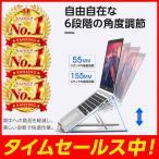 ノートパソコンスタンド スタンド PCスタンド タブレット 高さ調整可能 軽量 持ち運び 折りたたみ 冷却 放熱 滑り止め テレワーク 肩こり対策