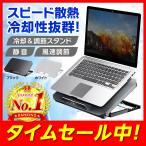 パソコンスタンド 冷却 ファン調節  ノートパソコン 冷却台 冷却ファン 冷却マット PC タブレット スタンド USB 静音 給電 高さ調節 冷却マット 冷やす