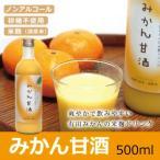 みかん 甘酒 あまざけ 砂糖不使用 ノンアルコール 米麹 国産米 早和果樹園