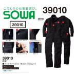 39010 SOWA 桑和 長袖 つなぎ 作業服 オーバーオール S-LL