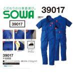 39017 SOWA 桑和 半袖 つなぎ 作業服 オーバーオール S-LL
