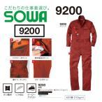 9200 SOWA 桑和 長袖 つなぎ 作業服 オーバーオール S-LL