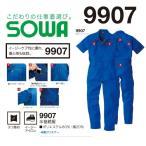 9907 SOWA 桑和 半袖 つなぎ 作業服 オーバーオール S-LL