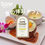 体験ギフト カフェチケット TOKYO 父の日 プレゼント 結婚 出産 誕生日 お祝い 景品 男性 女性 彼氏 彼女 コーヒー 紅茶 ギフト ソウ・エクスペリエンス