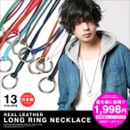 日本製 レザー コード リング ネックレス ネックレス・ペンダント 男女兼用アクセサリー ジュエリー・アクセサリー メンズファッション