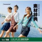 素材辞典Vol.198 ハッピーガールズ-笑顔の休日編