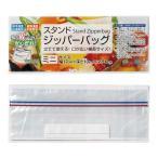 スタンドジッパーバッグミニ 名入れ可能商品 販促品 ノベルティ 粗品 景品 ビンゴ プレゼント お礼 挨拶