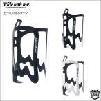 新発売のスタート価格[Ride with me]自転車用カーボンボトルケージ、ボトルホルダー