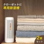 【無電源で使える】クローゼット専用 除湿機 小型 除湿剤 繰り返し使える 防カビ剤 除湿器 乾燥機 梅雨対策【2本セット】