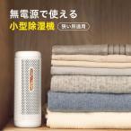 【無電源で使える】クローゼット専用 除湿機 小型 除湿剤 繰り返し使える 防カビ剤 除湿器 乾燥機 梅雨対策 衣類乾燥